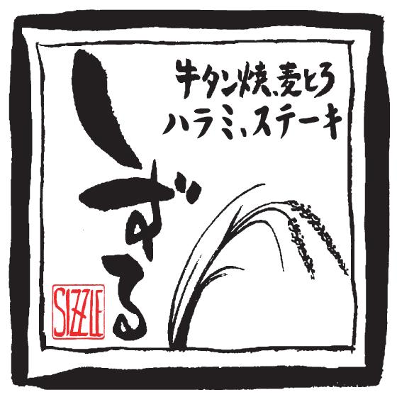 原宿しずる(SIZZLE)は、牛タン焼や麦とろやハラミやステーキがおすすめです