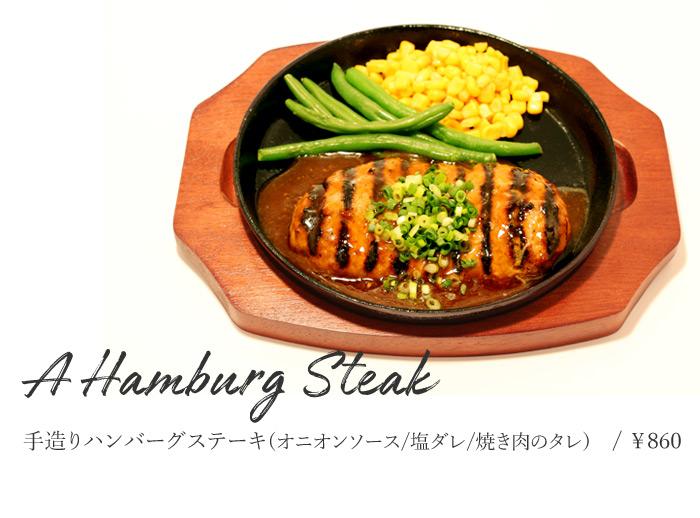 手造りハンバーグ