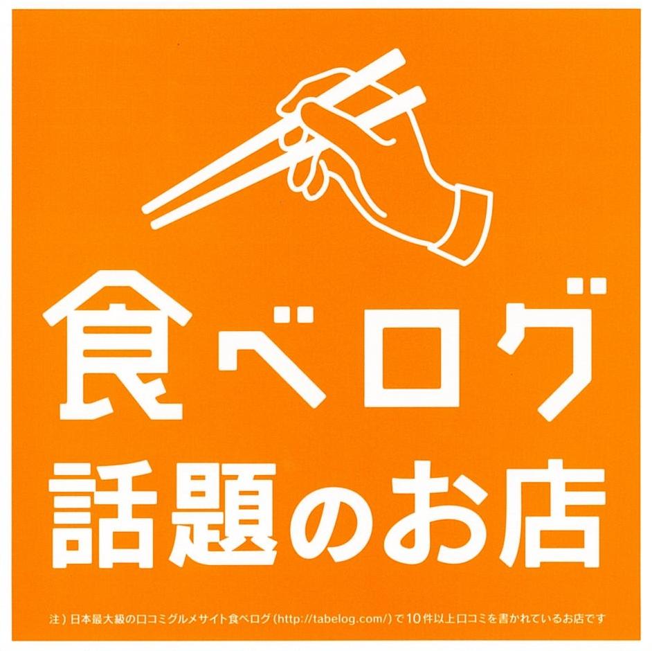 【移転】食べログページ