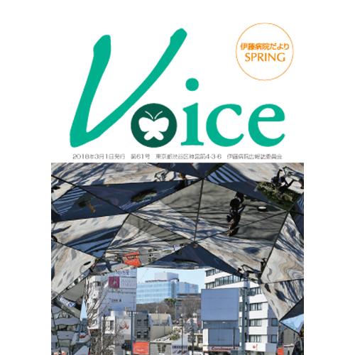 伊藤病院さんの『Voice』に原宿しずるが紹介されました。