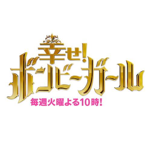 りゅうちぇるさん出演の日本テレビ系バラエティ番組『幸せ!ボンビーガール 2時間SP 』で原宿しずるが紹介されました。